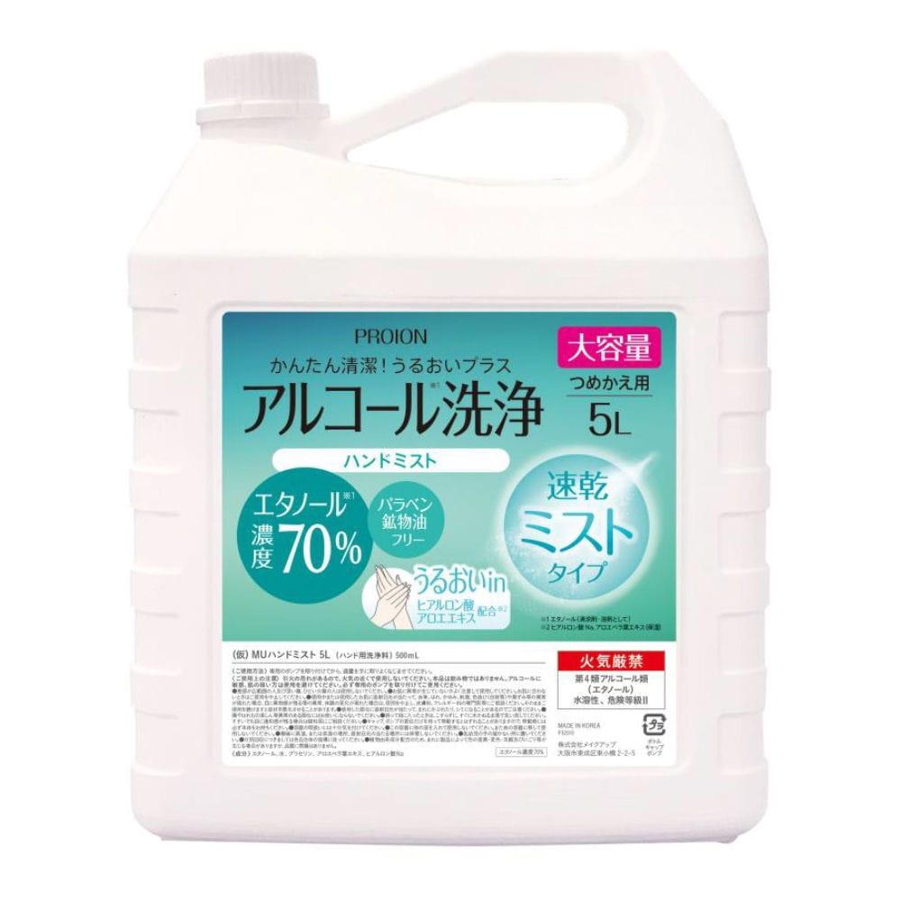 プロイオン アルコールハンドミスト 詰替用 5L