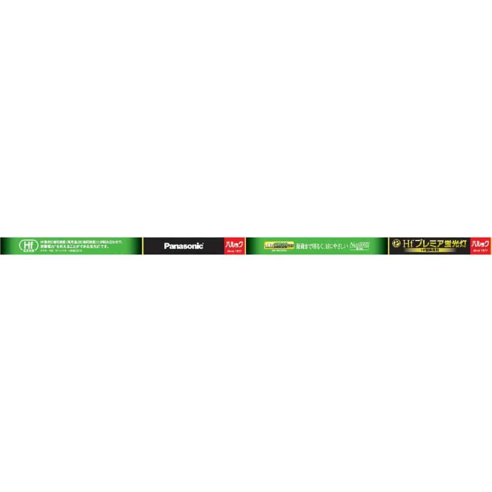 パナソニック Hfプレミア蛍光灯 直管 32W形 ナチュラル色 FHF32EN-H2F2