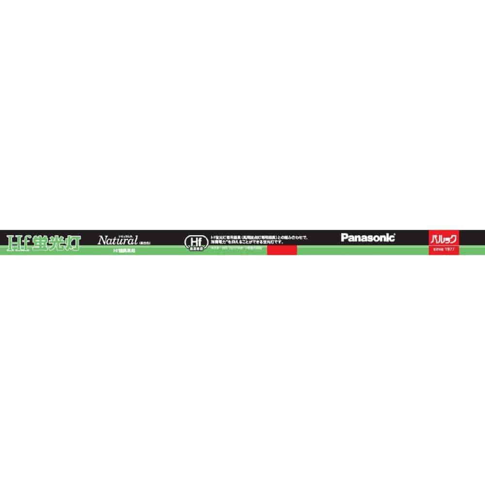 パナソニック Hf蛍光灯 直管 32W形 ナチュラル色 FHF32EX-N-HF2