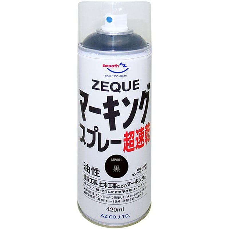 AZ マーキングスプレー ZEQUE 油性 超速乾 黒