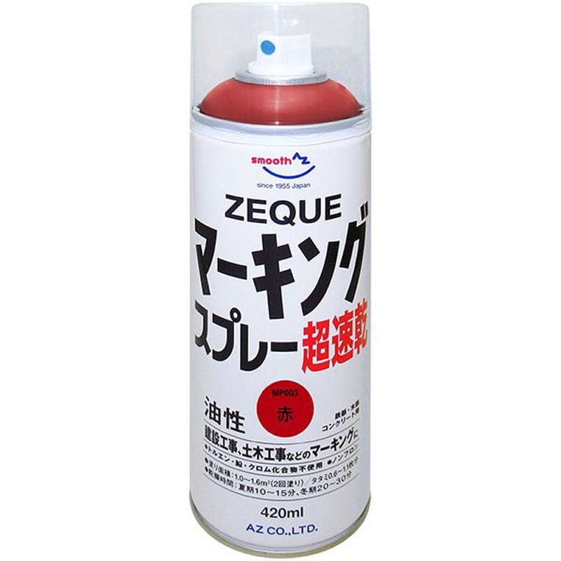 AZ マーキングスプレー ZEQUE 油性 超速乾 赤