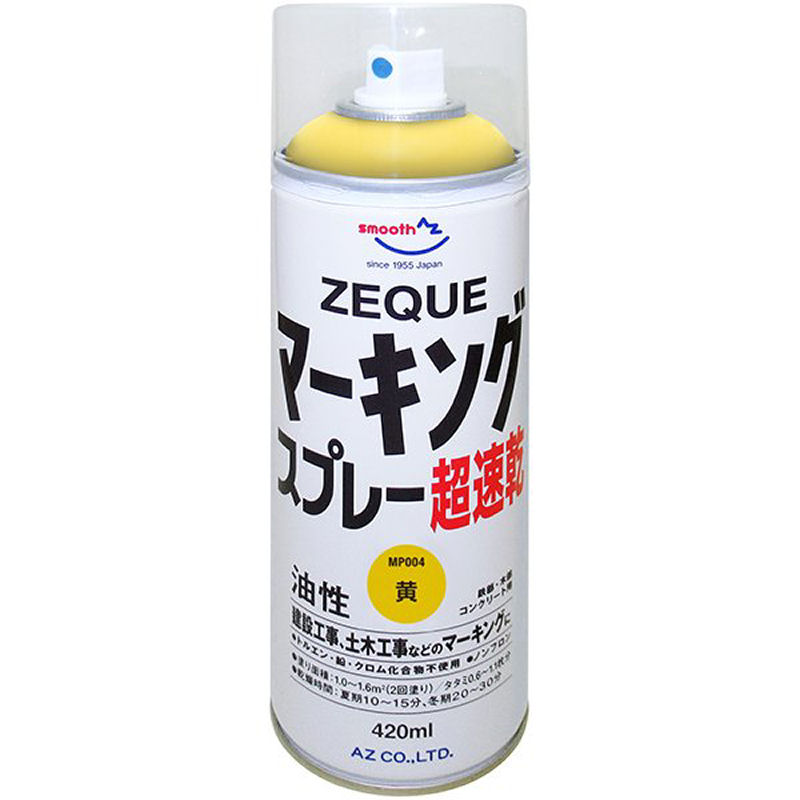 AZ マーキングスプレー ZEQUE 油性 超速乾 黄