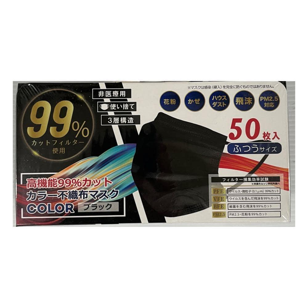 高機能99%カット カラー不織布マスク ふつうサイズ ブラック 50枚入り