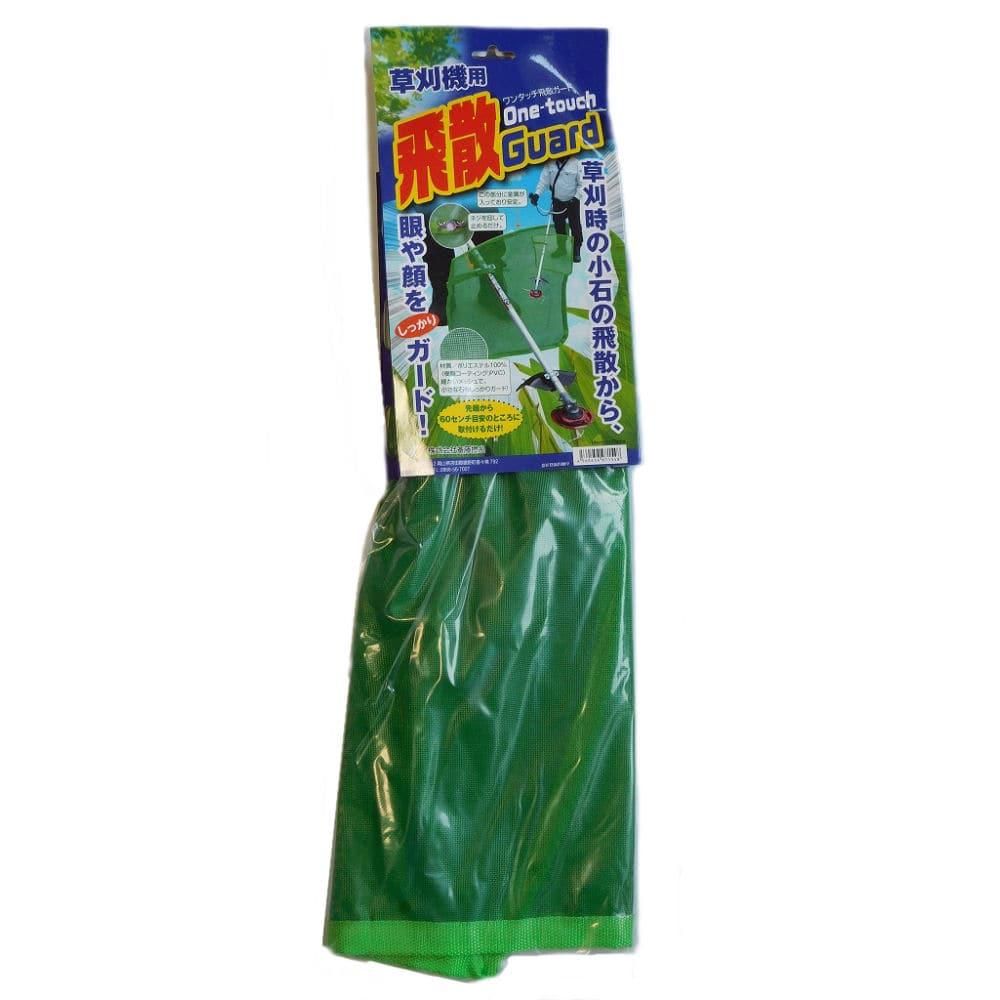 斎藤撚糸 草刈機用ワンタッチ飛散ガード