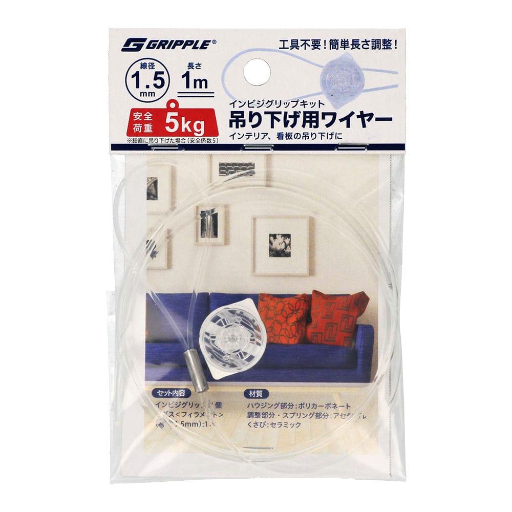 八幡ねじ インビジグリップキット 1.5X1m