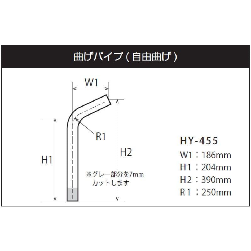 矢崎化工 イレクターパイプ サイクルスタンド用曲げパイプ HY-455