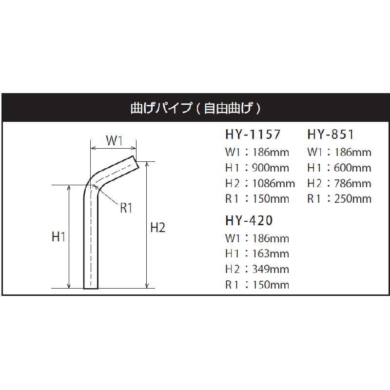 矢崎化工 イレクターパイプ サイクルスタンド用曲げパイプ HY-420
