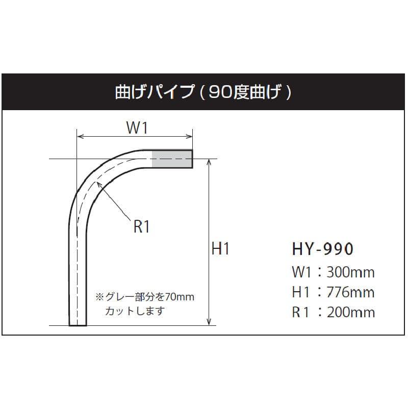 矢崎化工 イレクターパイプ ソファ用曲げパイプ HY-990