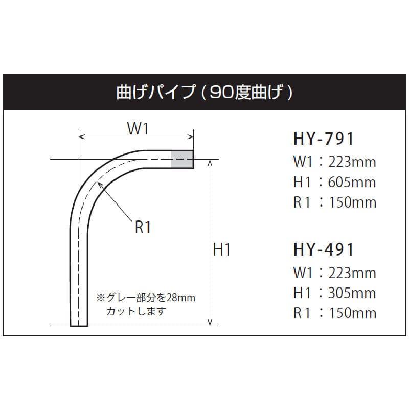 矢崎化工 イレクターパイプ ロフトベッド用曲げパイプ HY-791