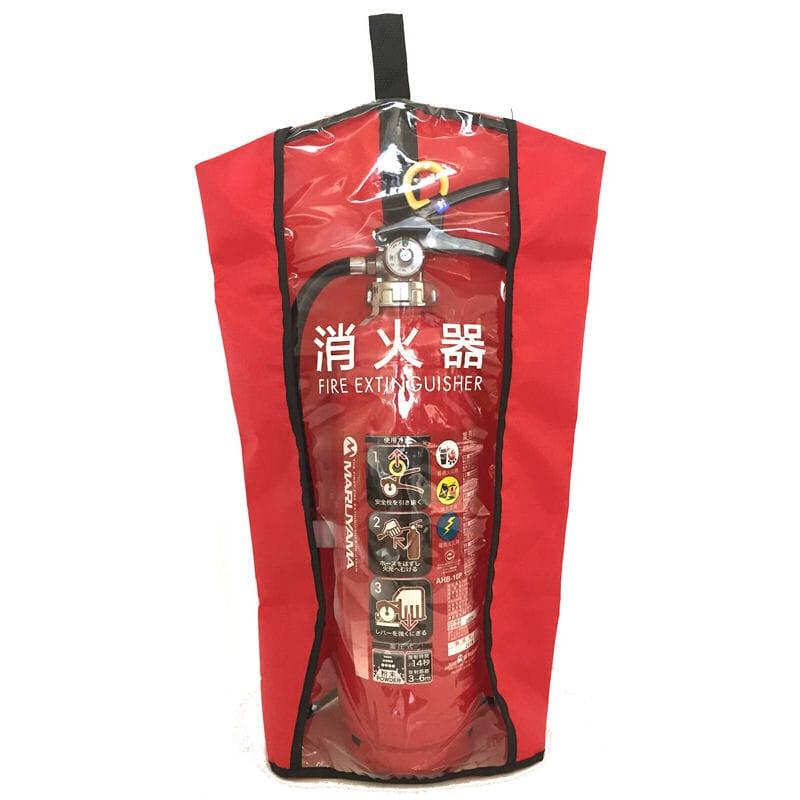 丸山製作所 消火器カバーDX