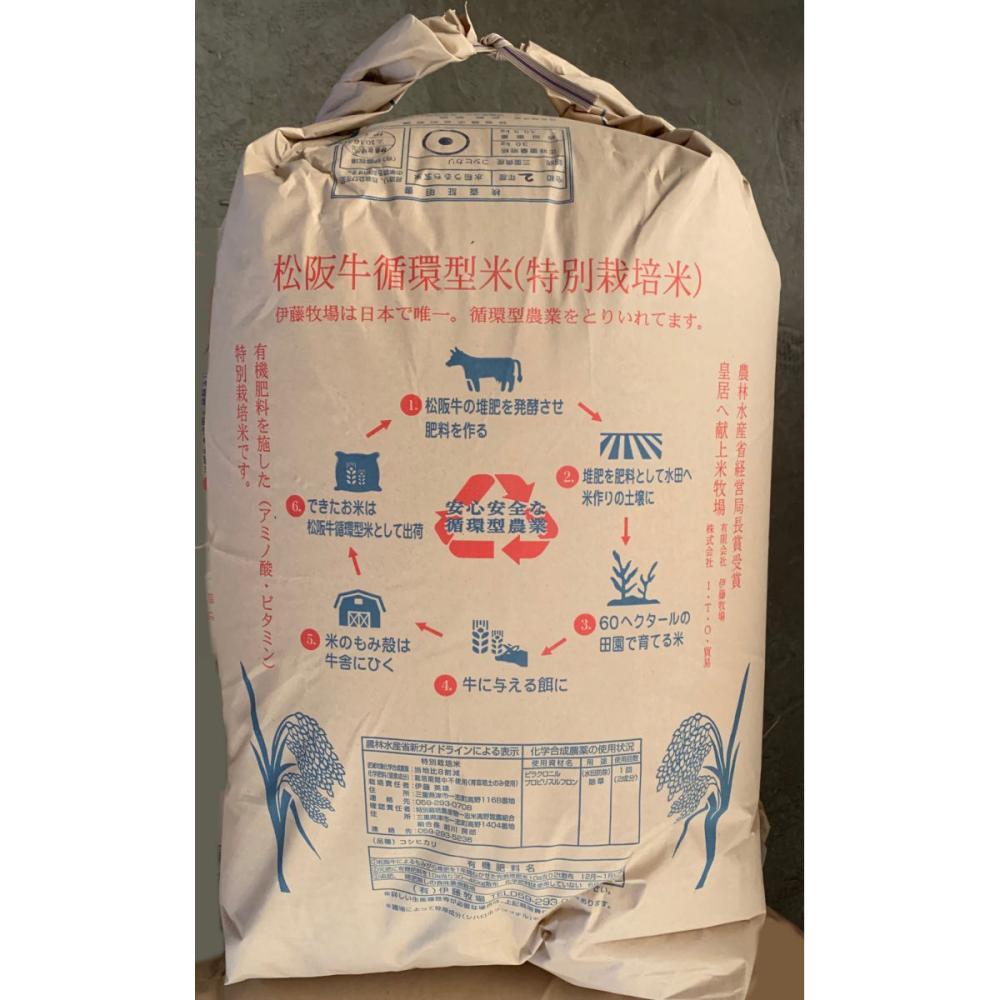 新米 令和3年度産 三重県産 特栽米 松阪牛循環型米(コシヒカリ) 玄米30㎏