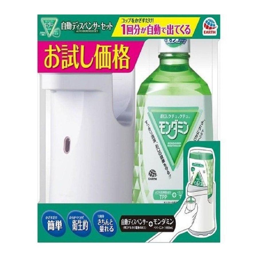 アース製薬 モンダミン ペパーミント 本体+自動ディスペンサーセット