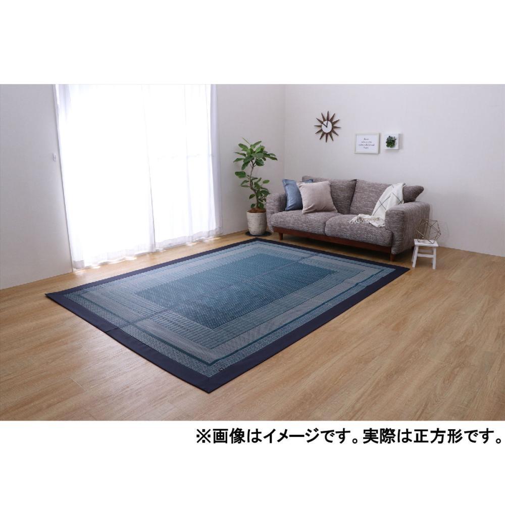イケヒコ い草ラグ DXランクス ネイビー 191×191cm