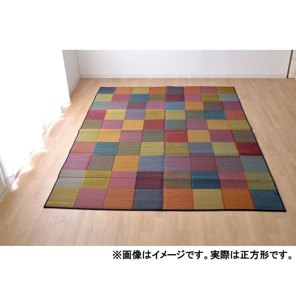 イケヒコ い草ラグ DXカラフルブロック ブルー 191×191cm