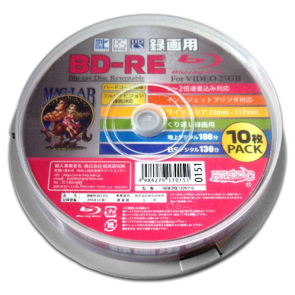 HIDISC くり返し録画用 BD-RE 2倍速対応 10枚スピンドルケース入り