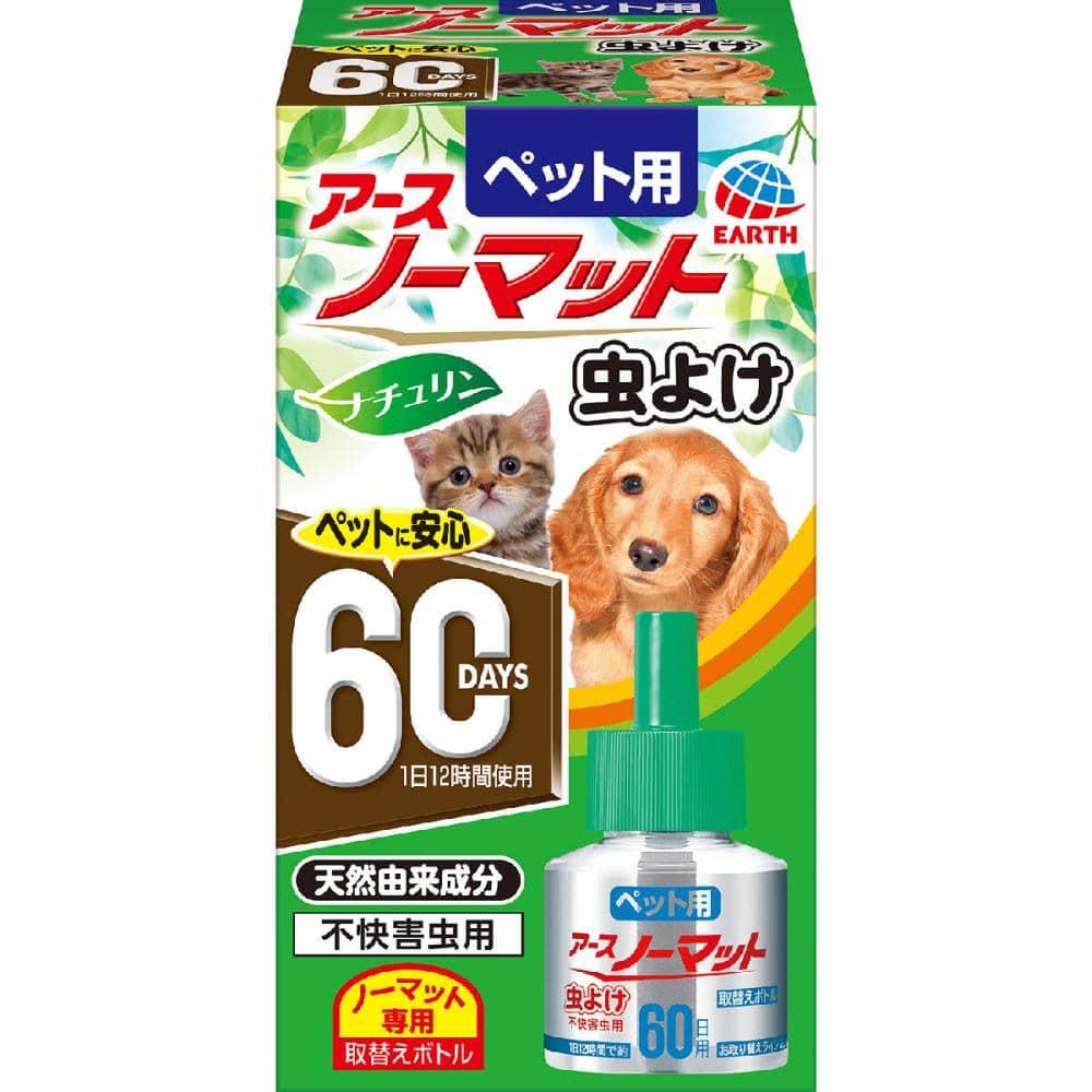 アース・ペット ペット用アースノーマット虫よけ 60日用 取替えボトル