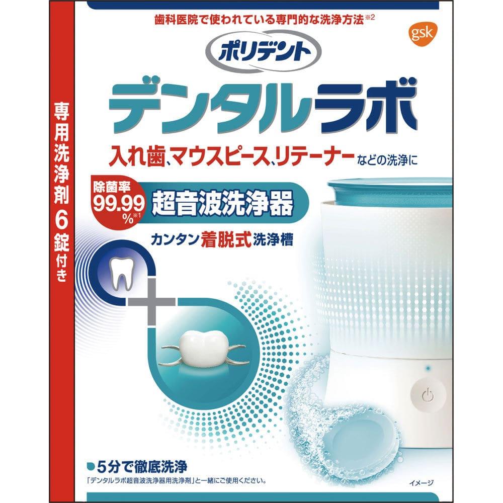 アース製薬 gsk ポリデント デンタルラボ 超音波洗浄器