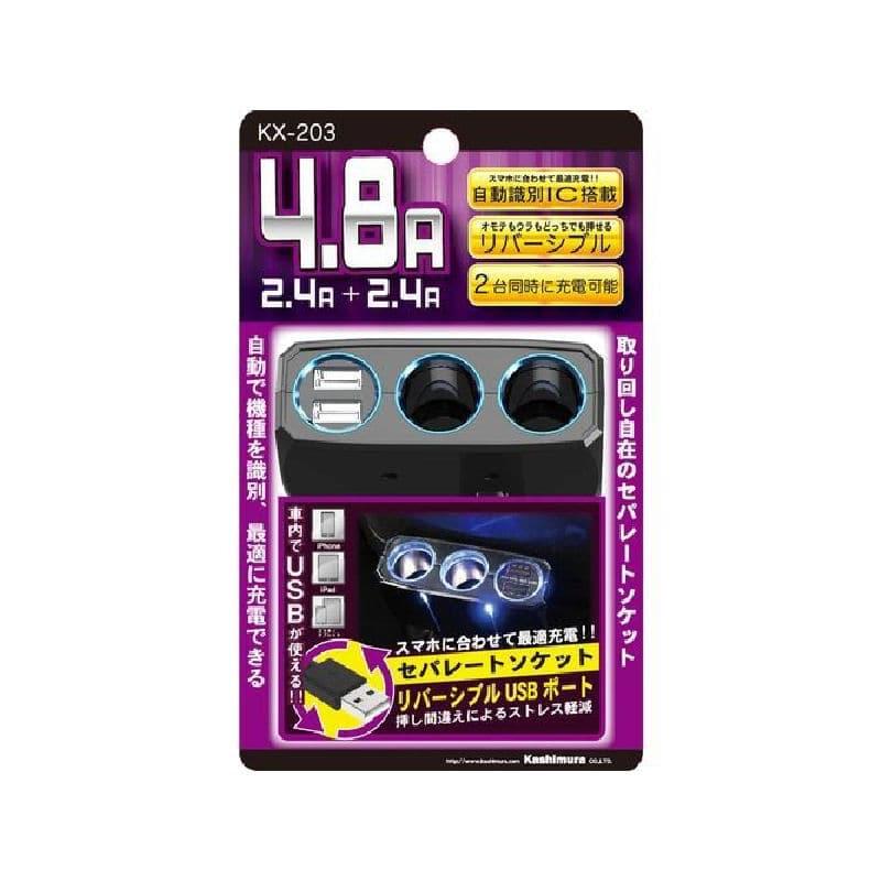 カシムラ 2連セパレートソケット2 USB自動判定 4.8A KX203