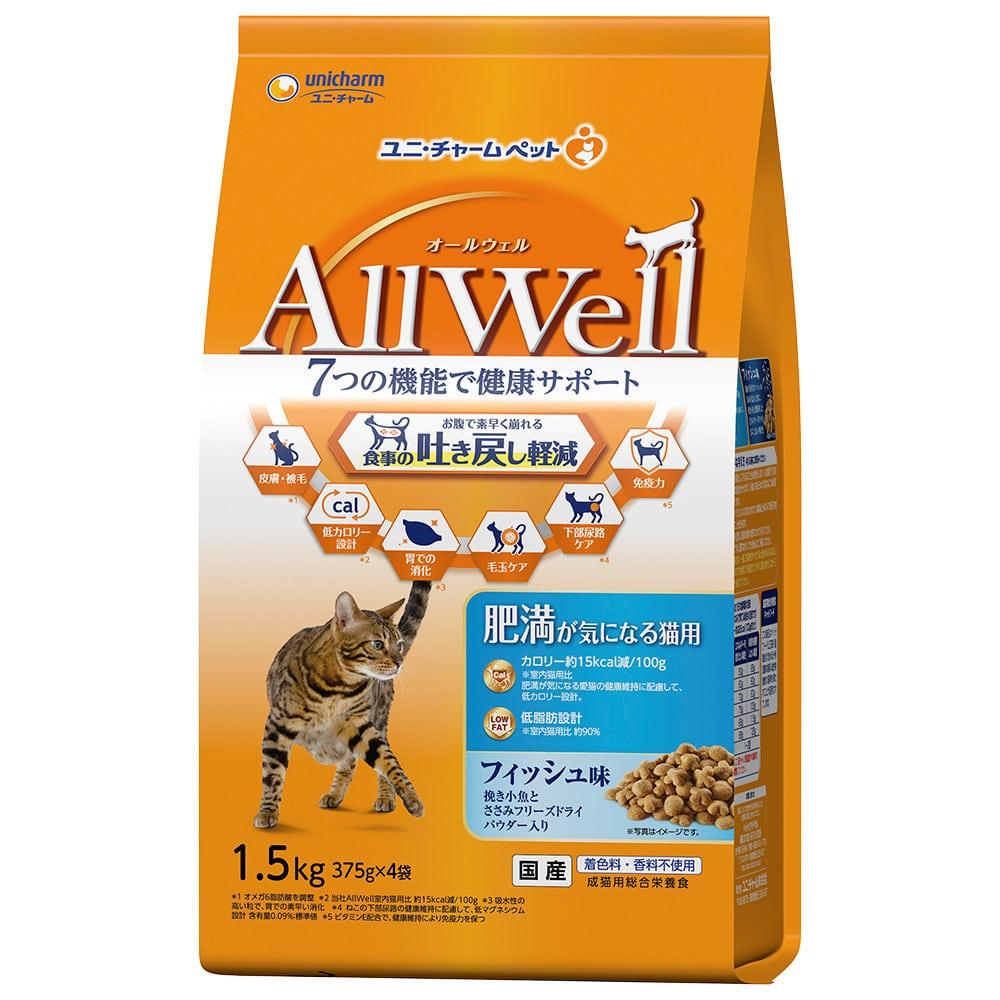 ユニ・チャーム AllWell(オールウェル) 肥満が気になる猫用 フィッシュ味 1.5kg