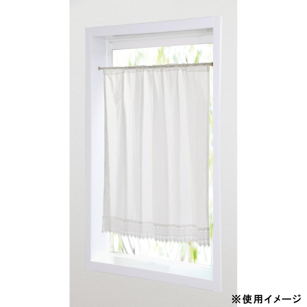 遮像・UVカット カフェカーテン ラクテア ホワイト 100x90cm