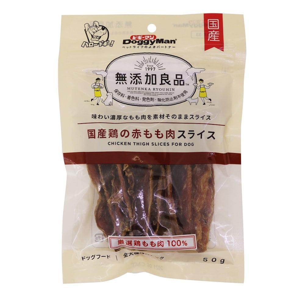 ドギーマン 無添加良品 国産鶏 赤もも肉スライス 50g