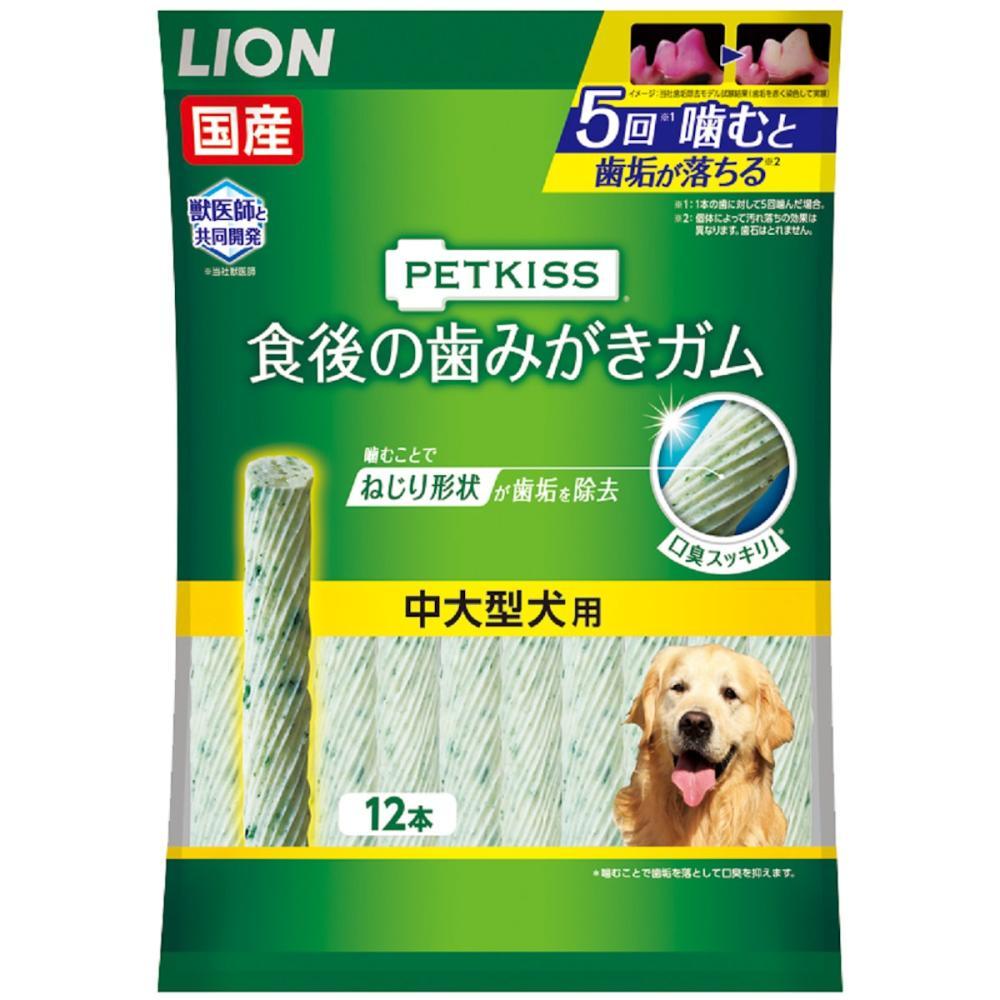 ライオン PETKISS 食後の歯みがきガム 中・大型犬用 12本入り