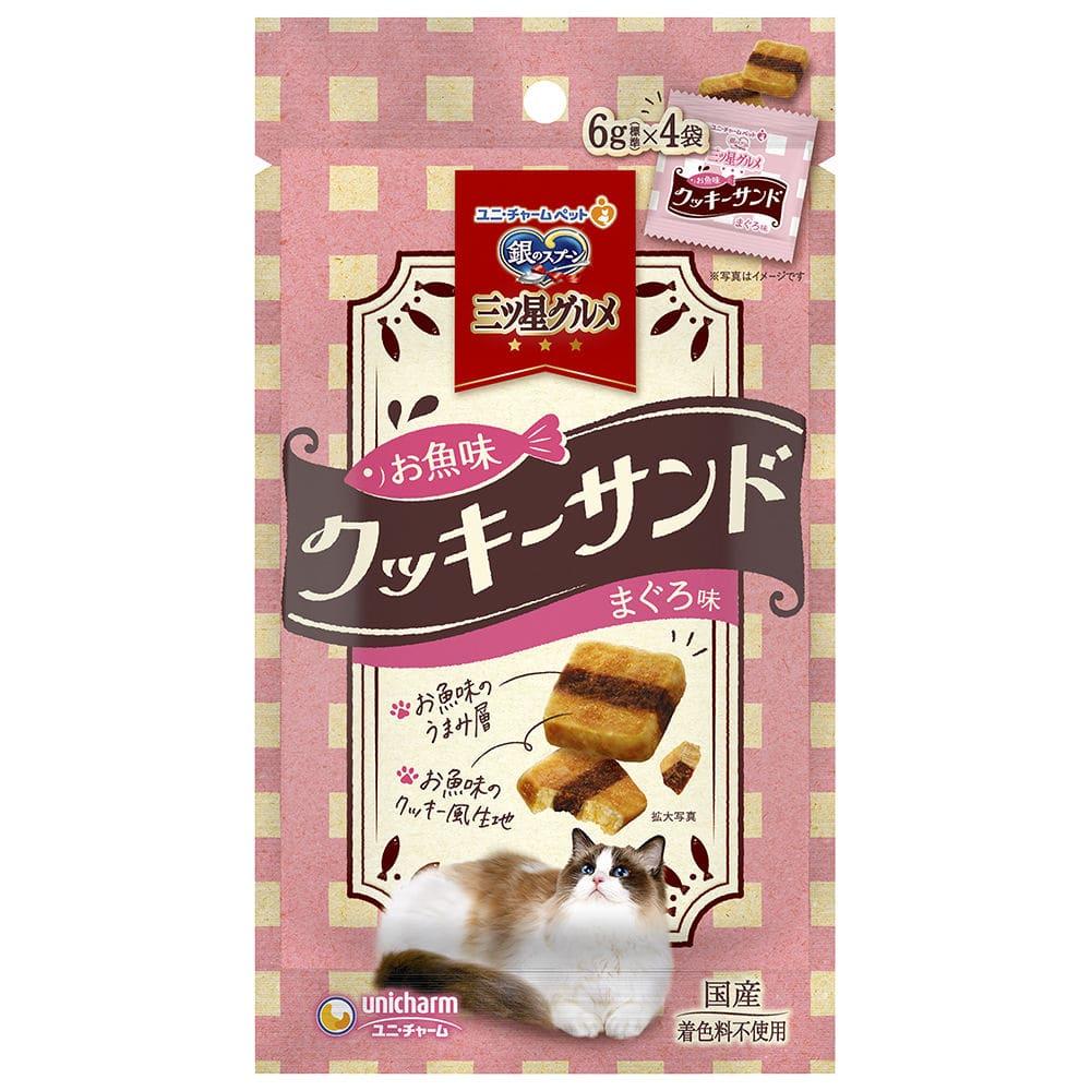 ユニ・チャーム 三ツ星グルメおやつ お魚味クッキーサンド 24g 各種