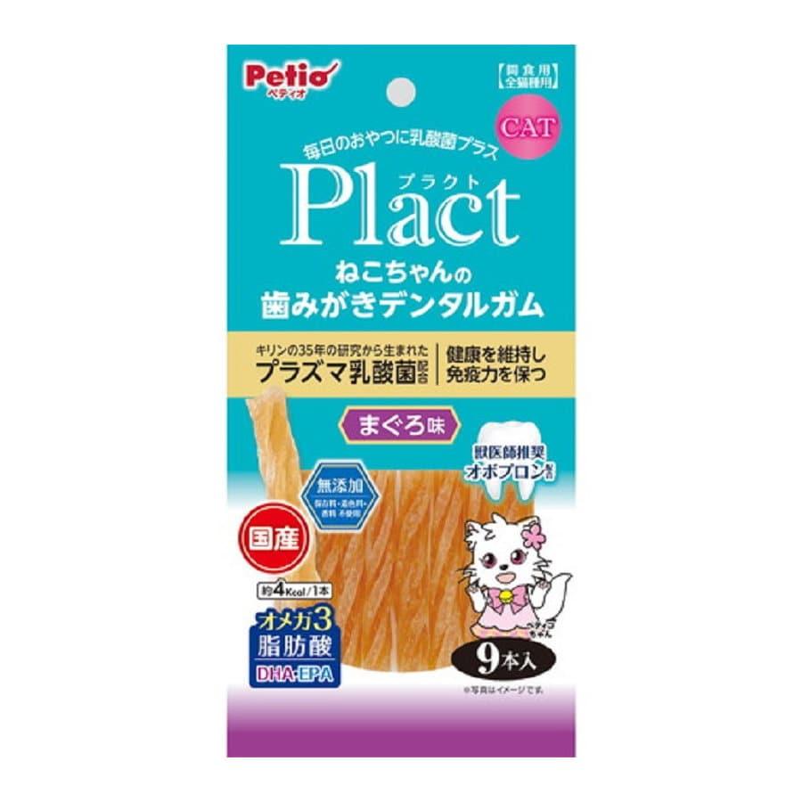 ペティオ プラクト ねこ 歯みがきデンタルガム まぐろ 9本入り