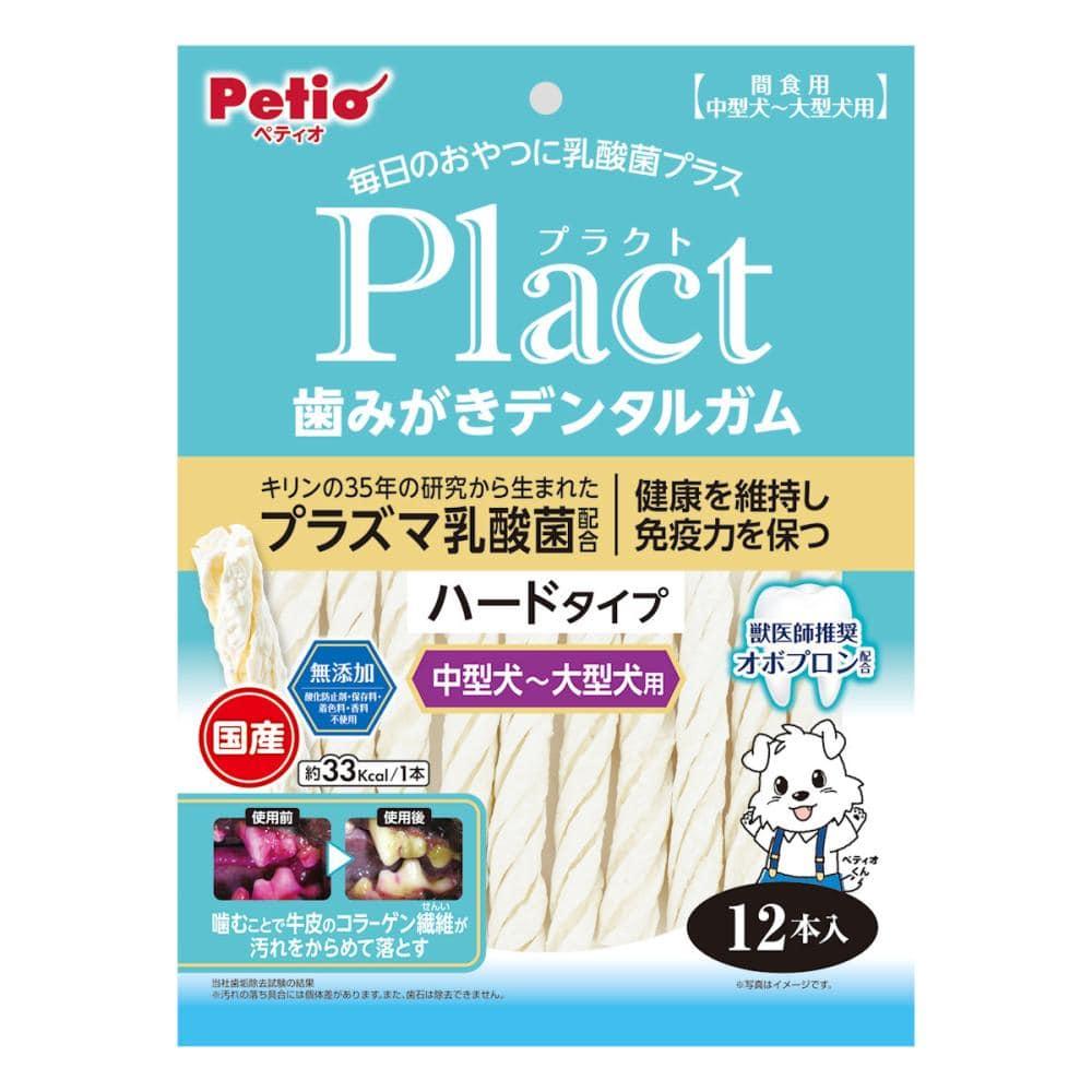 ペティオ プラクト 歯みがきデンタルガム ハードタイプ 中型・大型犬用 12本