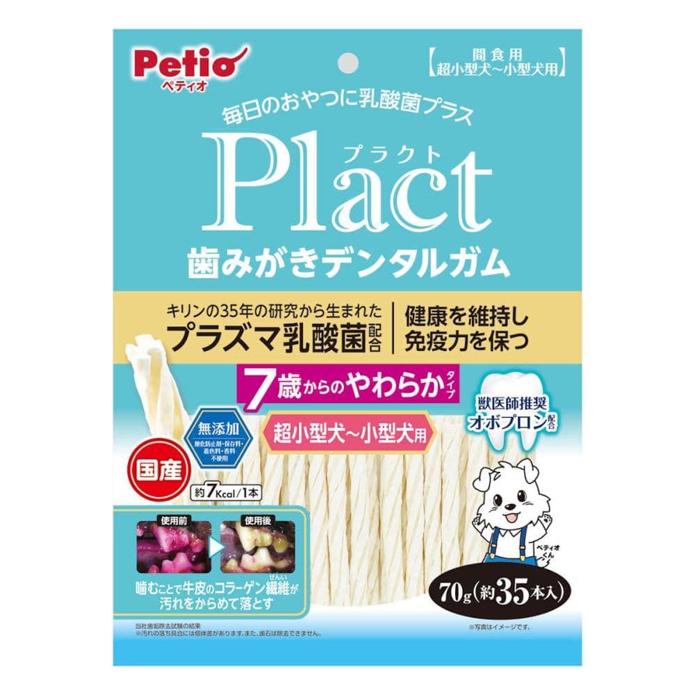 ペティオ プラクト 歯みがきデンタルガム 7歳以上 超小型・小型犬用 70g