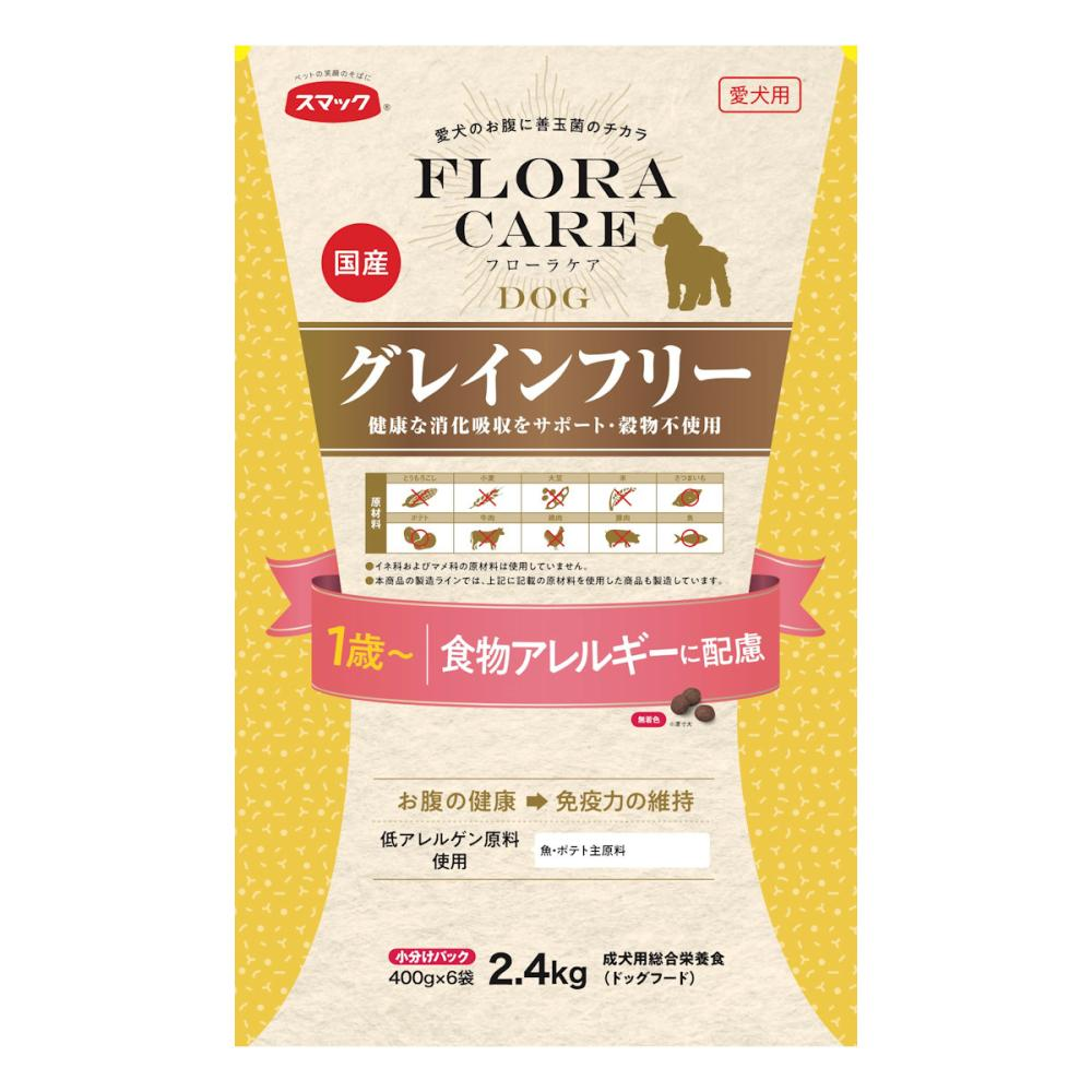 スマック フローラケア グレインフリー 食物アレルギーに配慮 2.4kg