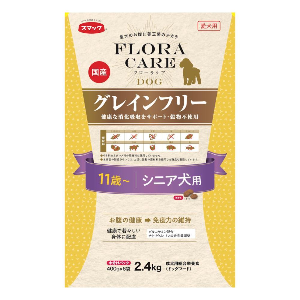 スマック フローラケア グレインフリー シニア用 2.4kg