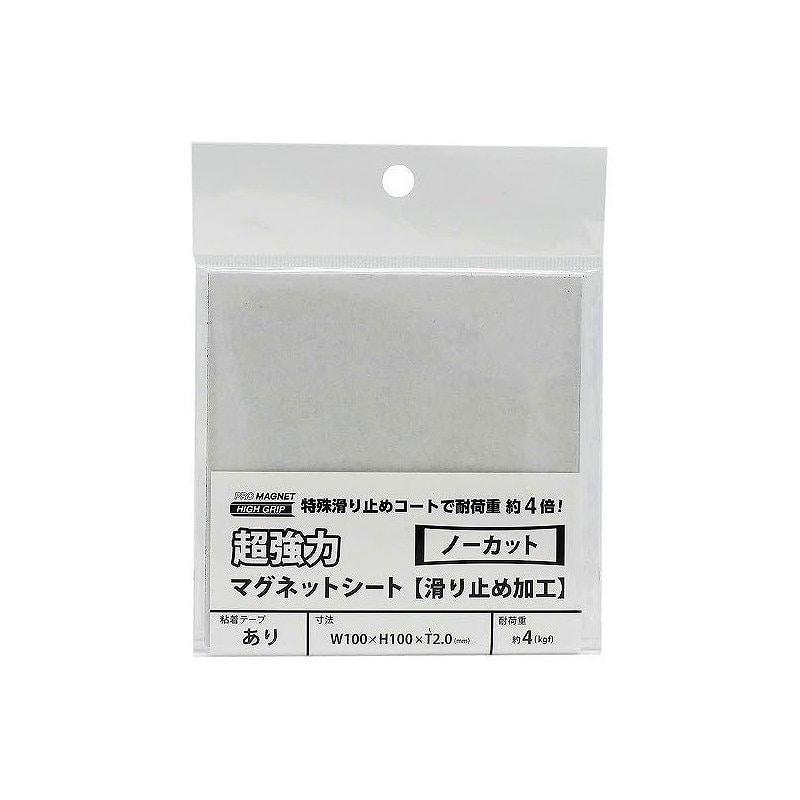 マグエックス ハイグリップコート テープ付 AGWF-1