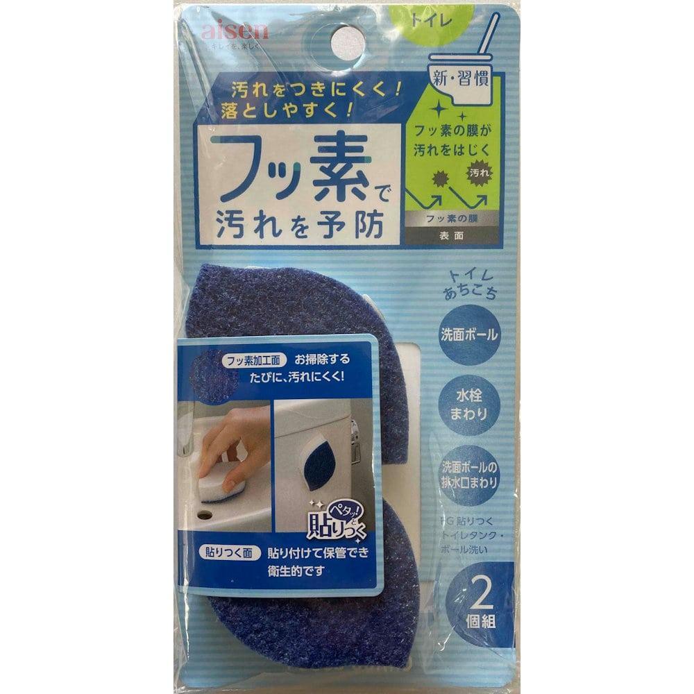 アイセン フッ素ガードシリーズ 貼りつくトイレタンクボール洗い TFG01