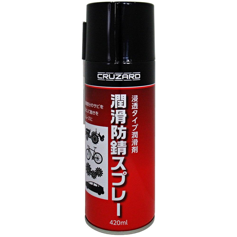 CRUZARD(クルザード) 潤滑防錆スプレー 420ml