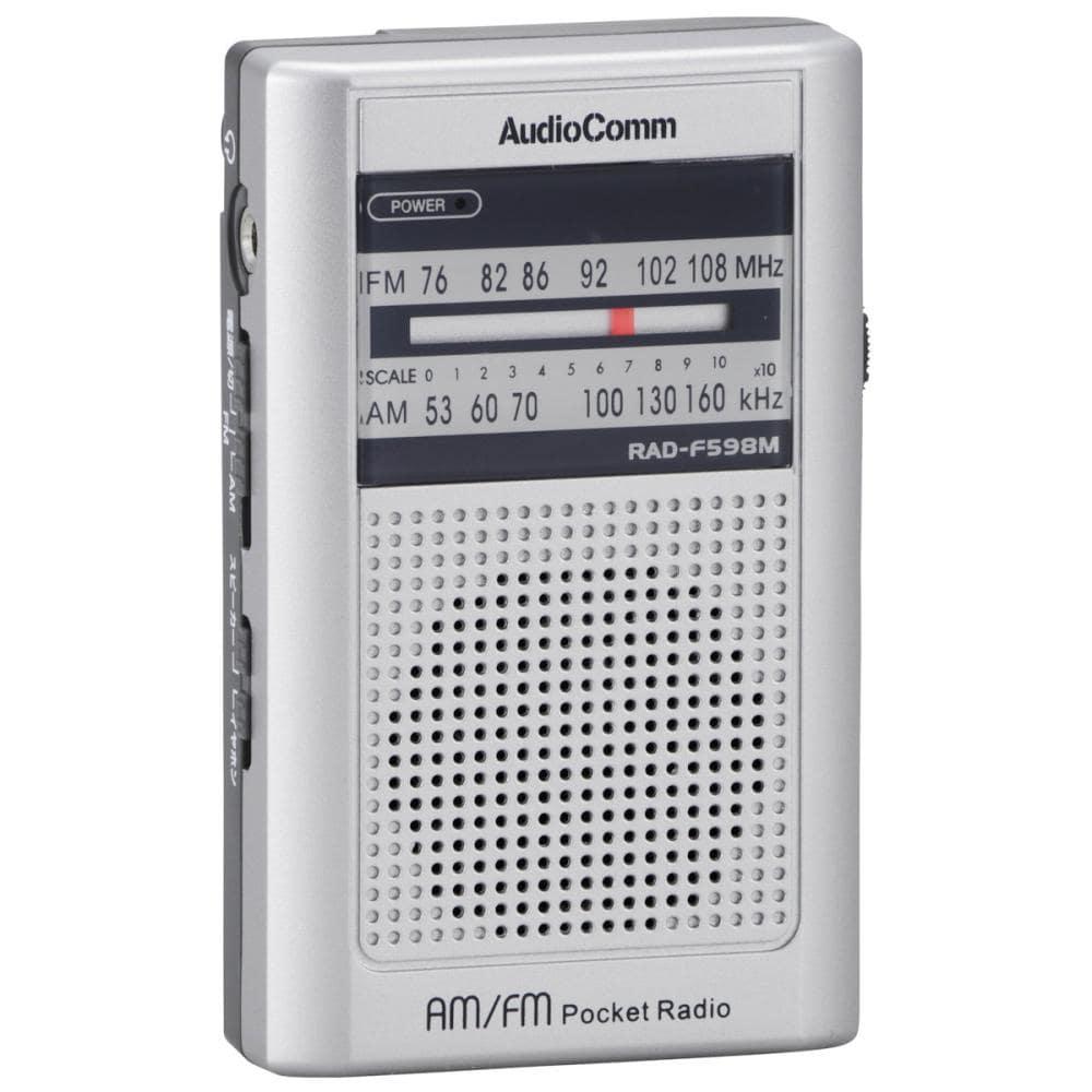 オーム電機 AudioComm イヤホン巻取りポケットラジオ シルバー 598M
