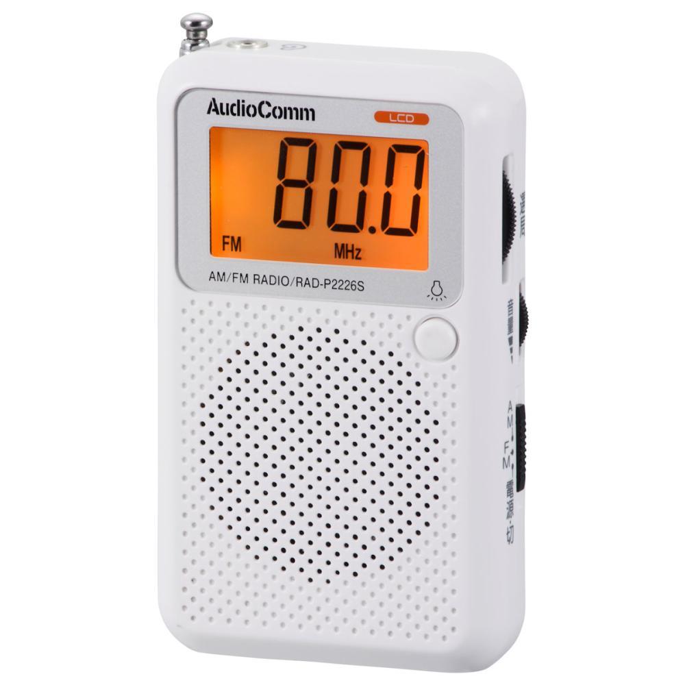 オーム電機 AudioComm 液晶ポケットラジオ ホワイト P2226S
