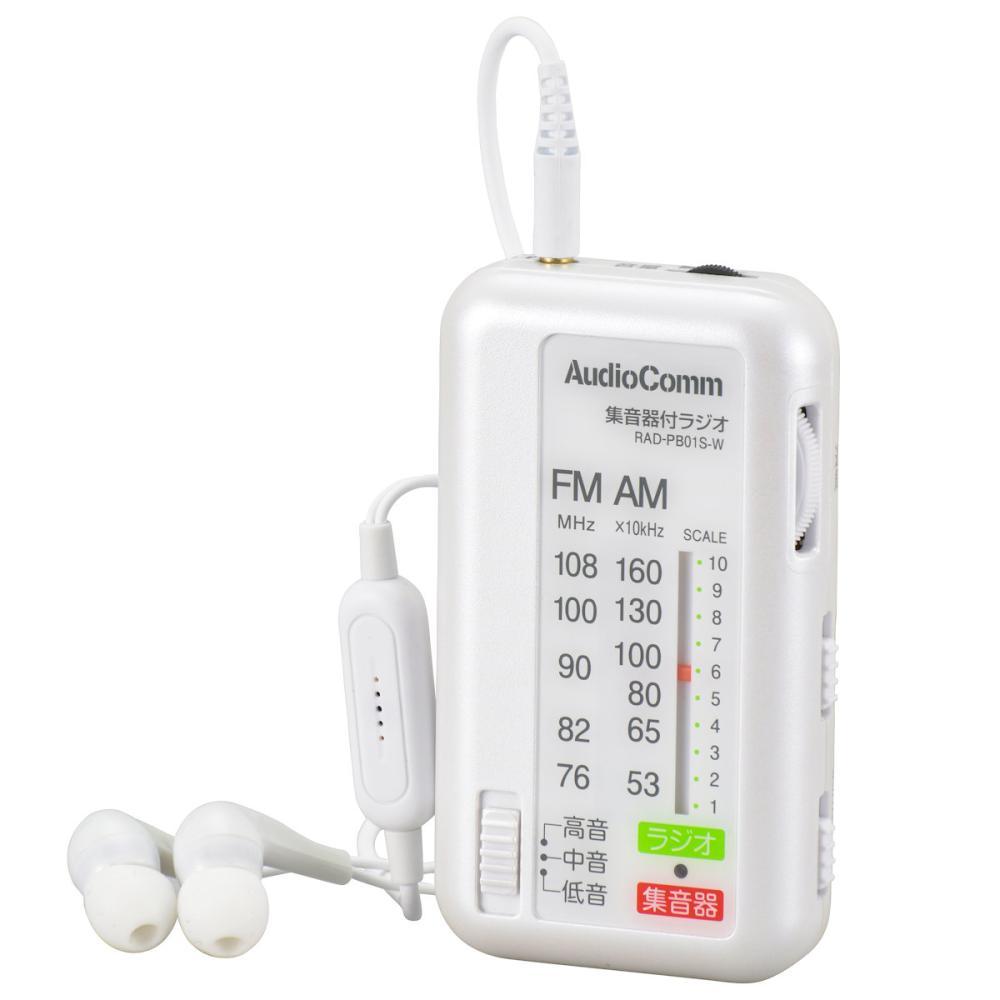 オーム電機 集音器付ラジオ ホワイト PB01S-W