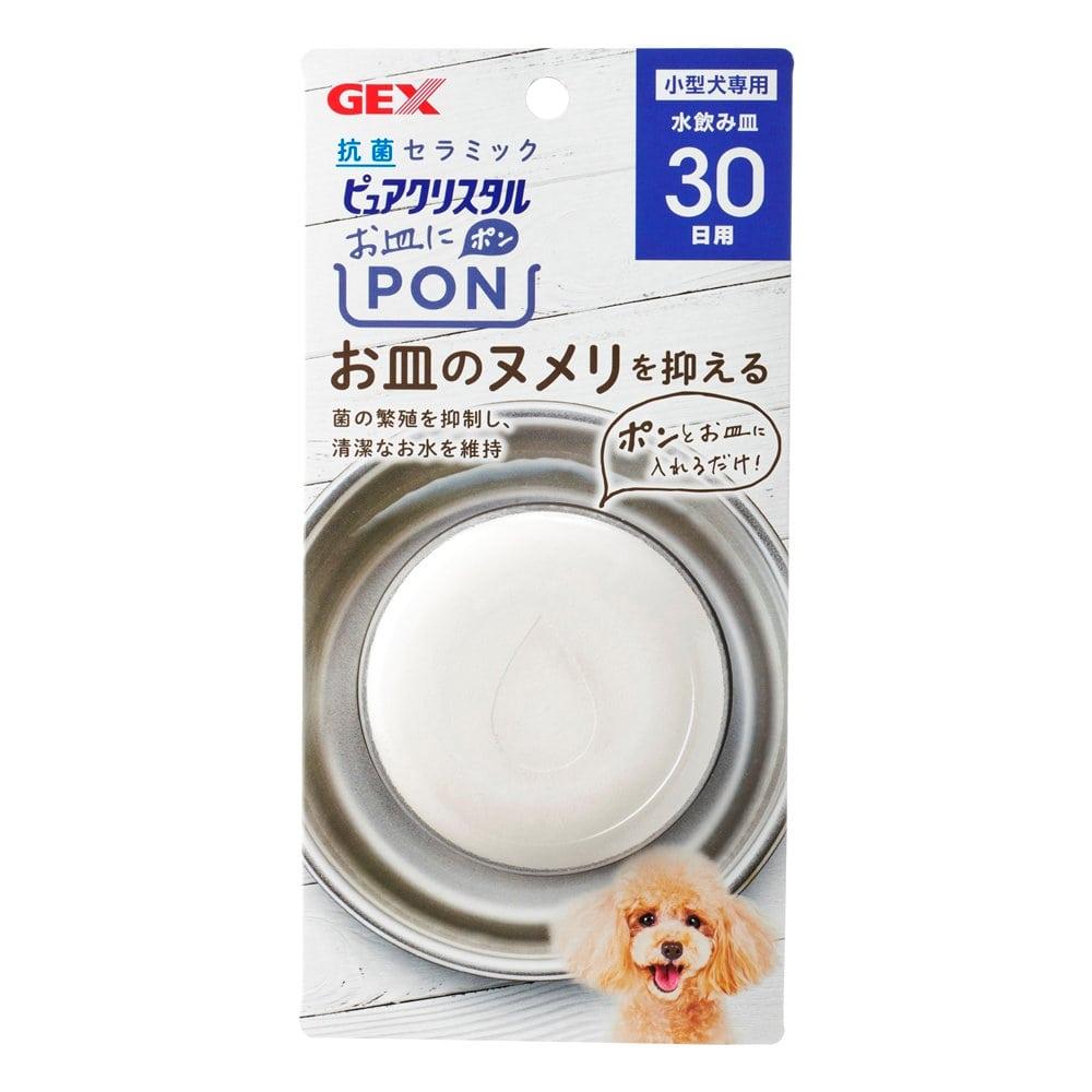 GEX ピュアクリスタル お皿にPON 抗菌 犬用 30日