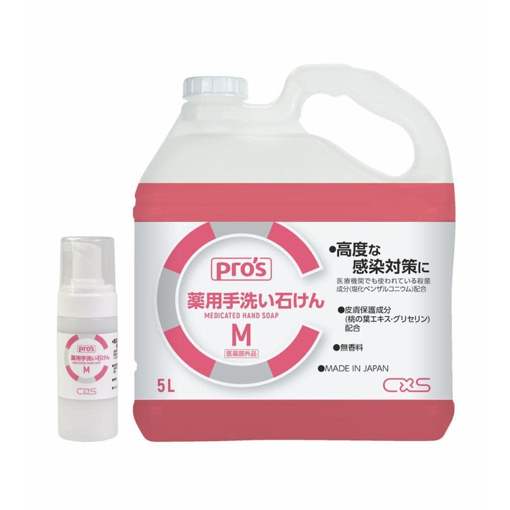 C×S(シーバイエス) pro's 薬用手洗い石けん M 5L