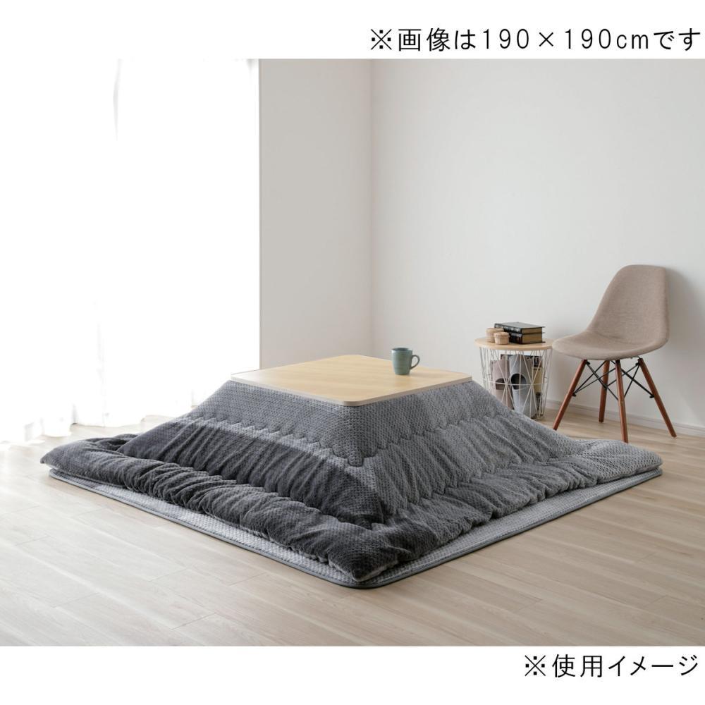 アテーナライフ 暖+シリーズ 抗菌防臭こたつ掛布団 グラデ 長方形 240×190cm