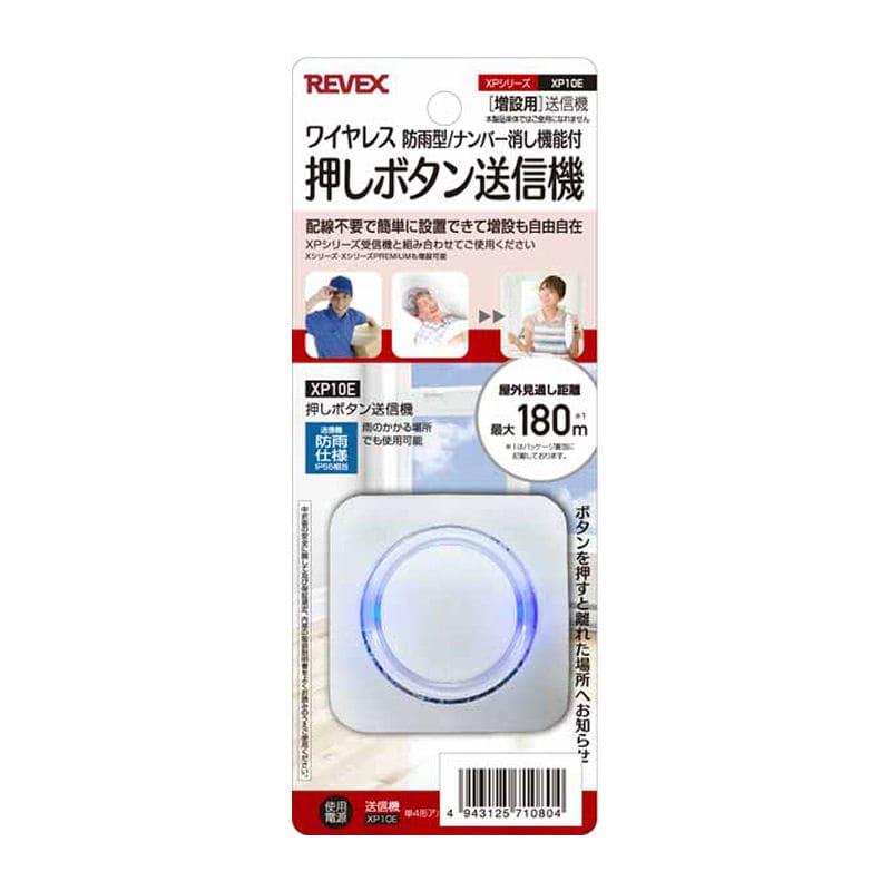 REVEX(リーベックス) 増設用 業務用押しボタン送信機 消し機能付き XP10E