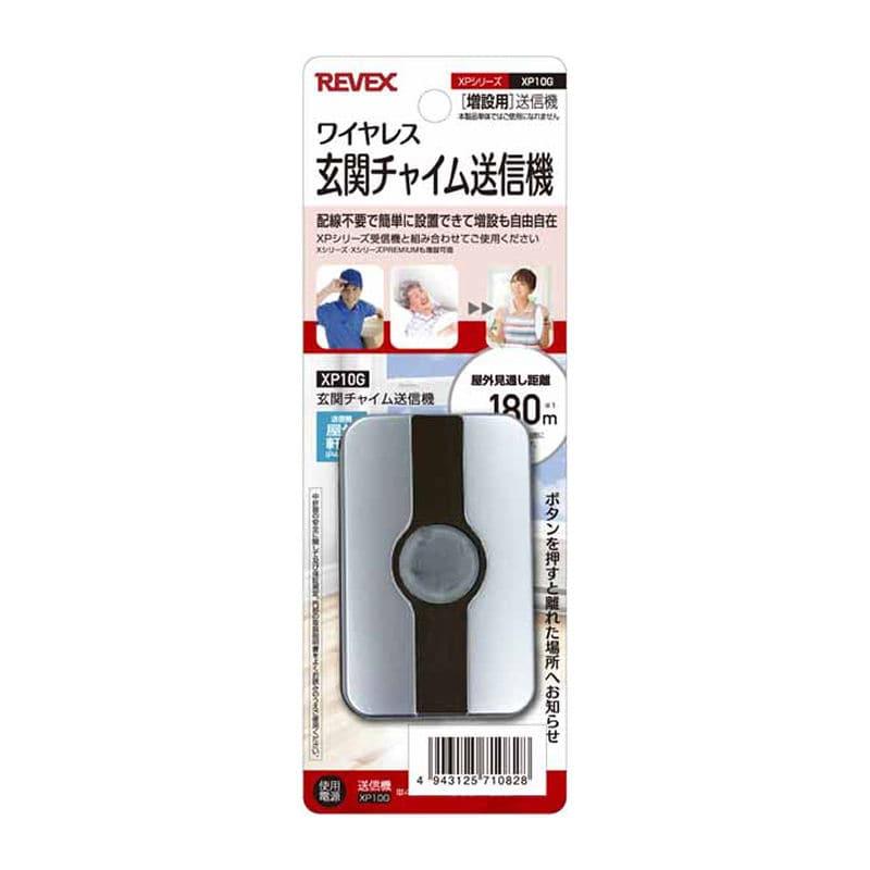 REVEX(リーベックス) 増設用 玄関チャイム送信機 XP10G