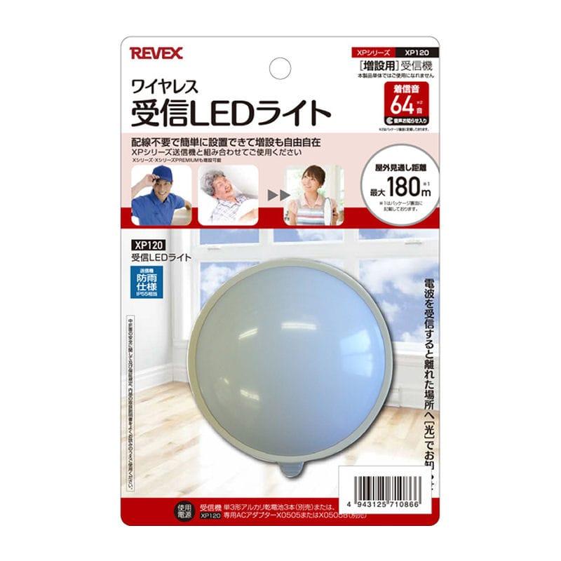 REVEX(リーベックス) ワイヤレスチャイム増設用 LEDライト受信機 XP120