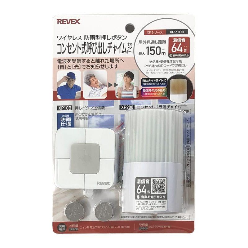 REVEX(リーベックス) コンセント式呼び出しチャイムセット XP210B