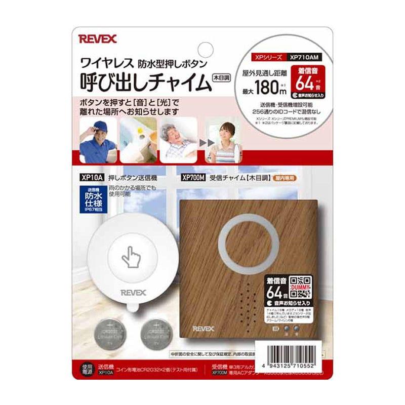 REVEX(リーベックス) 防水型押しボタン呼出しチャイムセット(木目) XP710AM