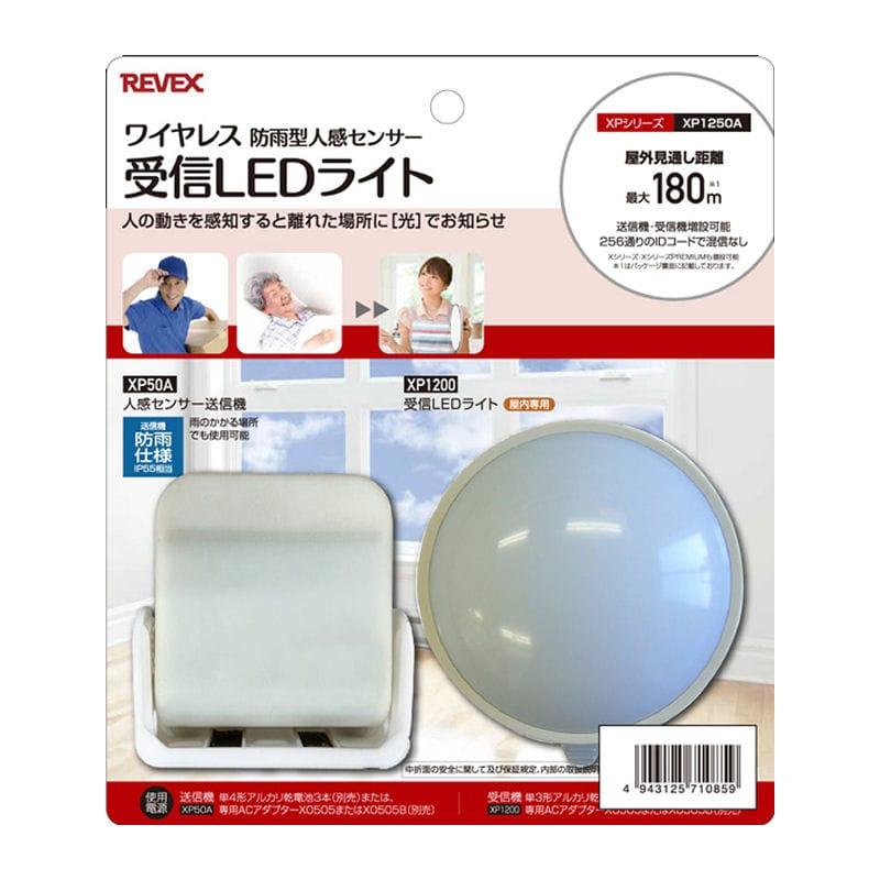 REVEX(リーベックス) 人感センサー LEDライトセット XP1250A