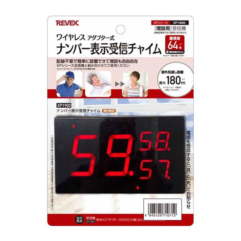 REVEX(リーベックス) 増設用 ナンバー表示受信チャイム XP1900