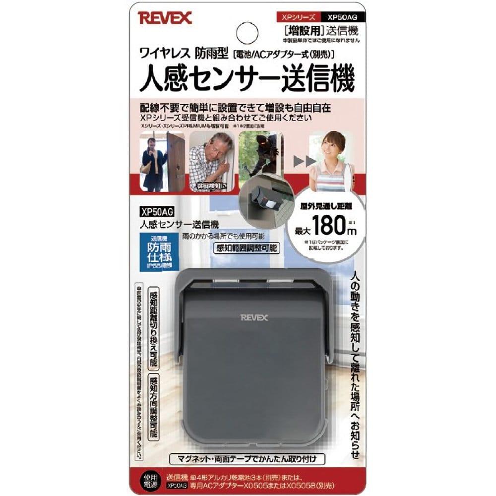 リーベックス 増設用人感センサー送信機 グレー XP50AG