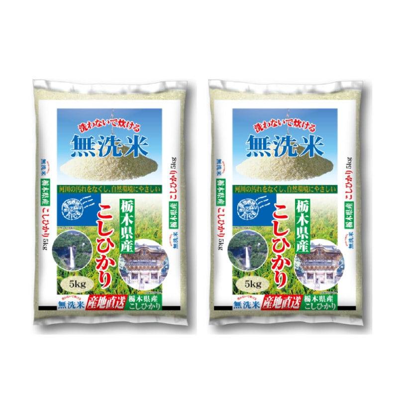 栃木県産コシヒカリ 無洗米 5kg×2袋 合計10kg